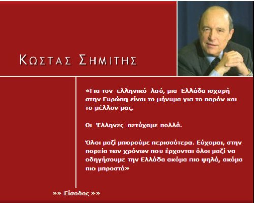 simitis