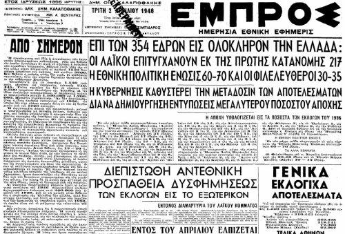 Εμπρός 2 Απριλίου 1946