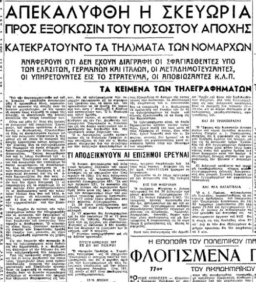 Εμπρός 3 Απριλίου 1946