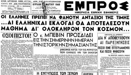 Εμπρός 31 Μαρτίου 1946