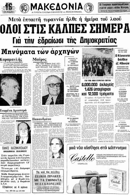 Μακεδονία 17 Νοεμβρίου 1974
