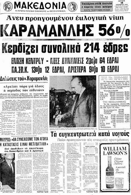 Μακεδονία 18 Νοεμβρίου 1974