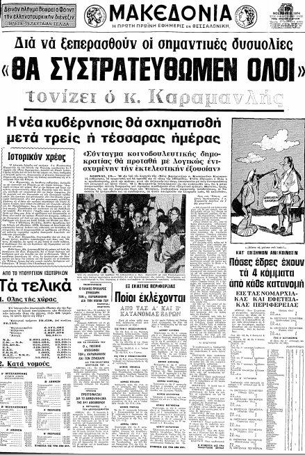 Μακεδονία 19 Νοεμβρίου 1974