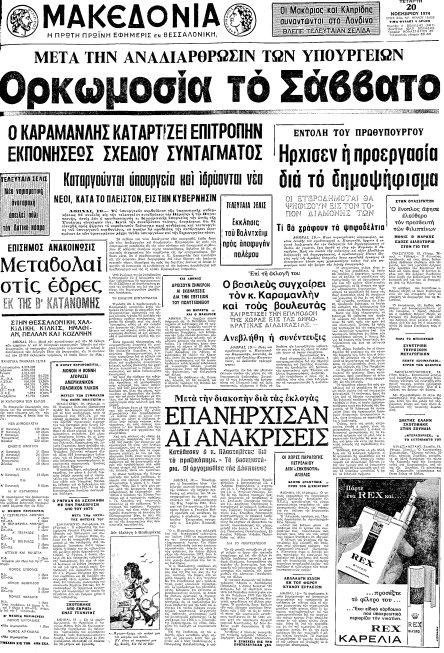 Μακεδονία 20 Νοεμβρίου 1974