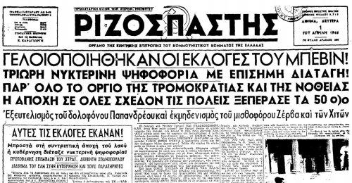 Ριζοσπάστης 1 Απριλίου 1946