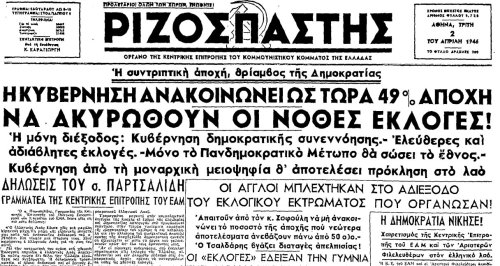 Ριζοσπάστης 2 Απριλίου 1946