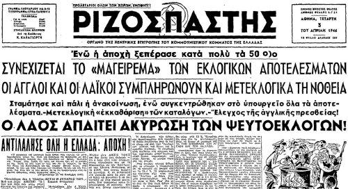 Ριζοσπάστης 3 Απριλίου 1946