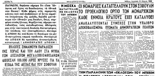 Ριζοσπάστης 31 Μαρτίου 1946
