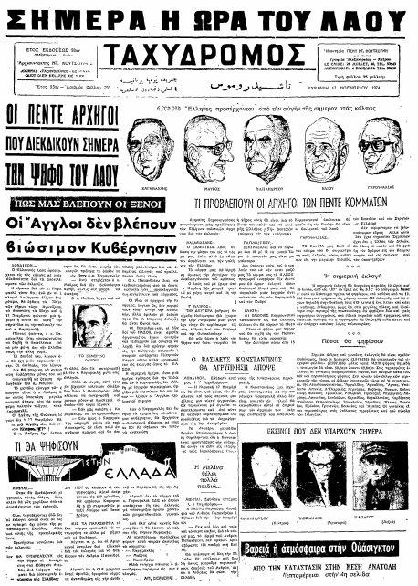 Ταχυδρόμος Αιγύπτου 17 Νοεμβρίου 1974