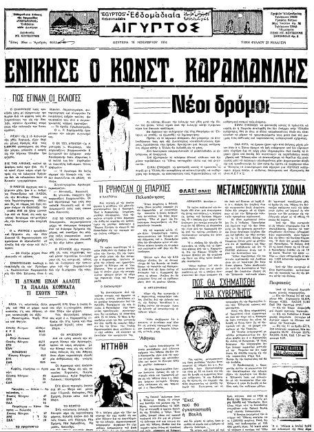 Ταχυδρόμος Αιγύπτου 18 Νοεμβρίου 1974