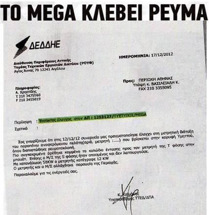 mega-revma