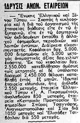 oikon_tachy19410602pikram