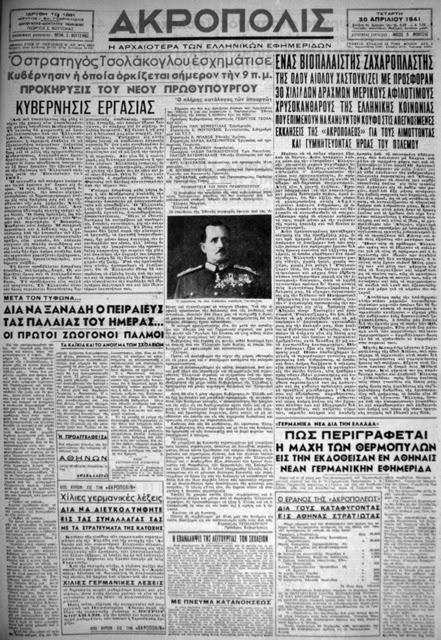 """Η εφημερίδα """"Ακρόπολις"""" την επομένη του σχηματισμού της κυβέρνησης Τσολάκογλου."""