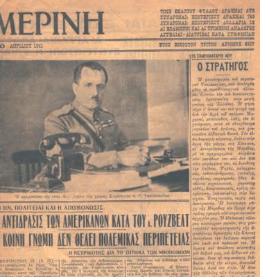 """Το πρωτοσέλιδο της """"Καθημερινής"""" στις 30 Απριλίου 1941, με το οποίο αναγγέλλεται η ανάληψη της εξουσίας από τον Γεώργιο Τσολάκογλου. Δεξιά το χρονογράφημα του Σπύρου Μελά."""
