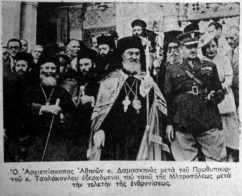 Φωτογραφία από εφημερίδα της εποχής που ενθρονίστηκε ο Δαμασκηνός (Ιούλιος 1941).