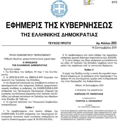 Ν.3864,21-7-2010 (άρθρο 3), 10  δισεκατομμύρια ευρώ : Το άρθρο 3 του εν λόγω ΦΕΚ σημειώνει: «Το κεφάλαιο του Ταμείου ανέρχεται στο ποσό των 10 δισεκατομμυρίων (10.000.000.000) ευρώ προερχόμενο από κεφάλαια που θα αντληθούν στο πλαίσιο του μηχανισμού στήριξης της Ελλάδας από την Ευρωπαϊκή Ένωση και το Διεθνές Νομισματικό Ταμείο κ.λ.π.».