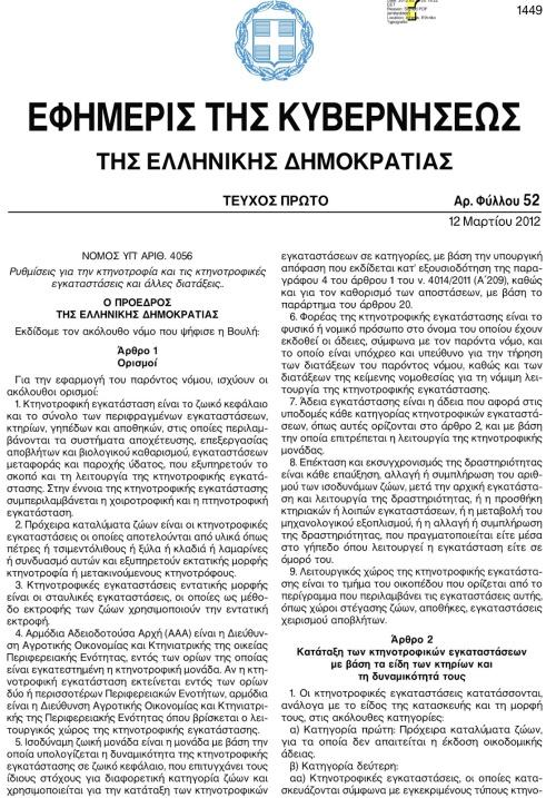 Ν.4056 , 12- 3-2012 (άρθρο 21), 30  δισεκατομμύρια: Το άρθρο 21 λοιπόν αναφέρει: «Το προβλεπόμενο στο πρώτο εδάφιο της 2/43219/0025/6-5-2011 απόφασης του υφυπουργού Οικονομικών (Β'1143) όπως τροποποιήθηκε με την παρ. 1 του άρθρου 1 της από 14.11. 2011 Πράξης Νομοθετικού Περιεχομένου (Α'203) η οποία κυρώθηκε με το άρθρο πρώτο του ν. 4031/2011(α'256) και αυξήθηκε με το άρθρο δεύτερο του ν.4031/2011, συνολικό ποσό εγγύησης αυξάνεται κατά 50%».